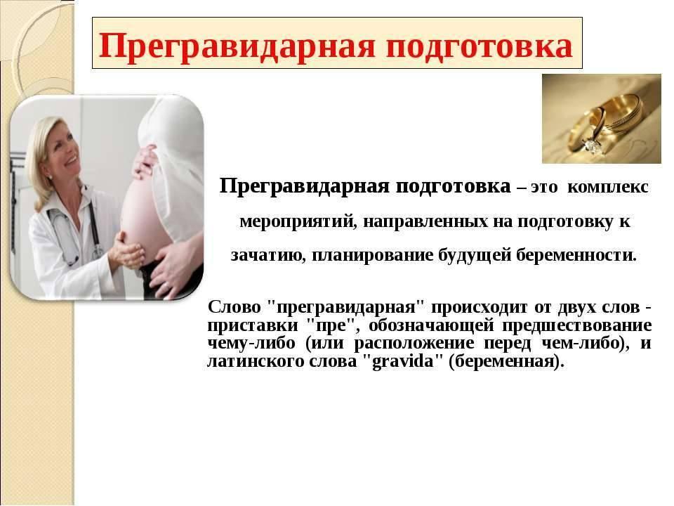 Прегравидарная подготовка, беременность, анализы сайт «мы о здоровье»
