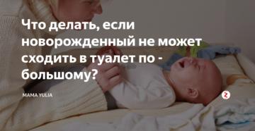 Почему новорожденные дети не могут сходить в по-маленькому: причины, действия мамы