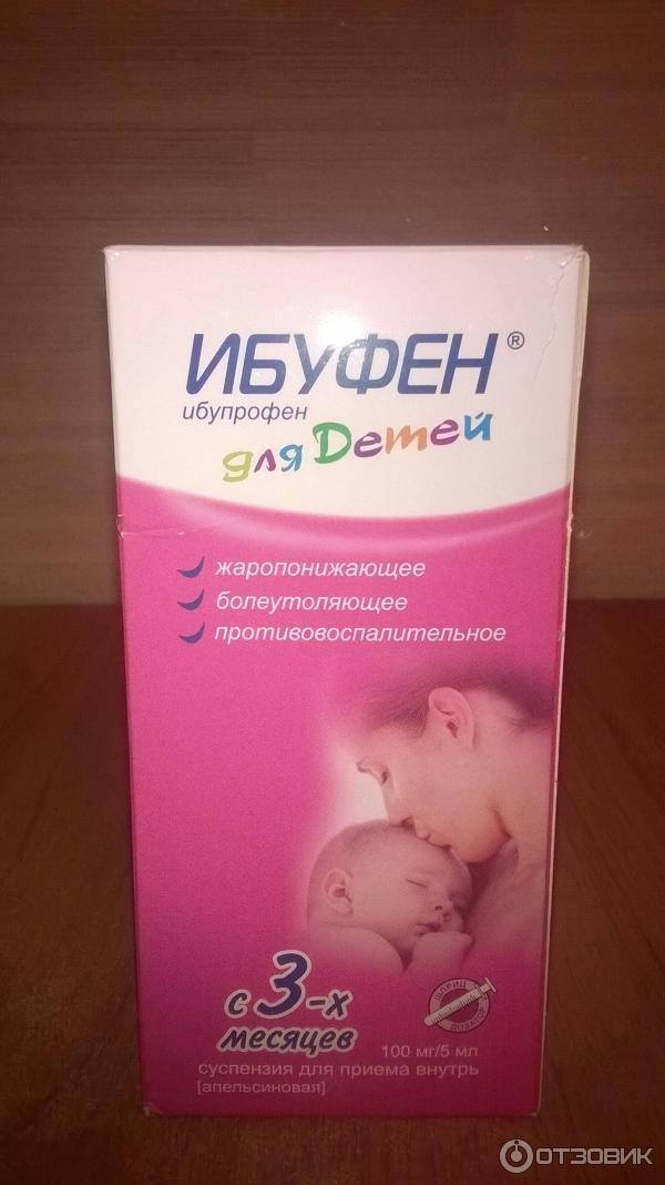 Твои-отзывы.ru - «ибупрофен»: инструкция по применению (сироп для детей), цена в аптеках, аналоги