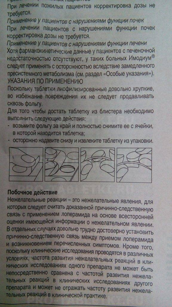 Имодиум инструкция по применению детям 3 лет