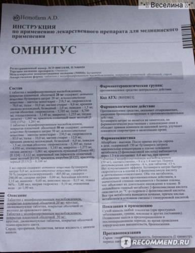 Сироп кленбутерол от кашля - инструкция, аналоги, дозировки для детей