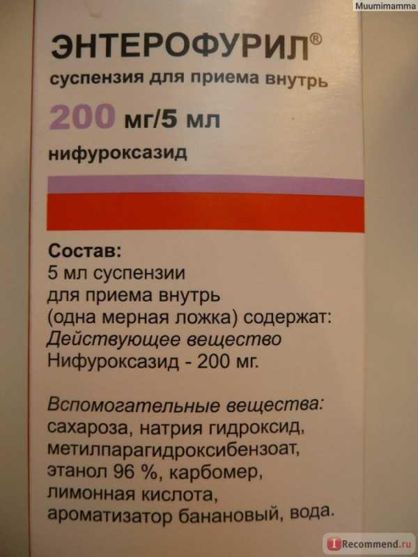Энтерофурил: инструкция по применению для детей (суспензия, капсулы) и аналоги | препараты | vpolozhenii.com