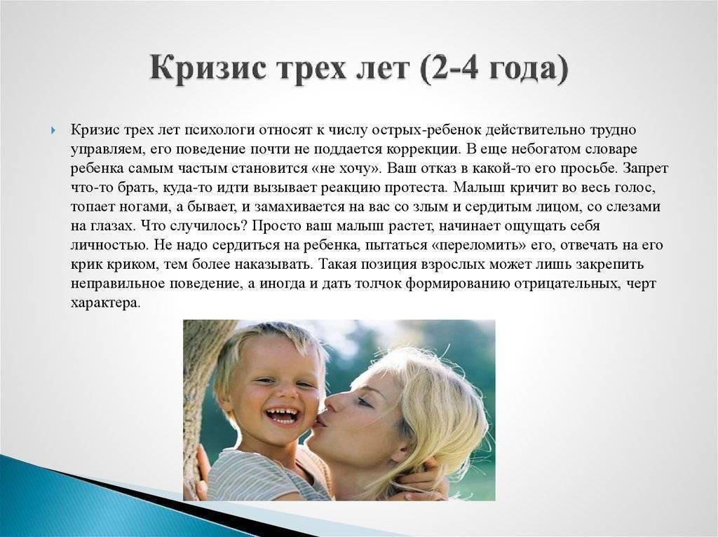 Основные признаки кризиса у ребенка в 3 года