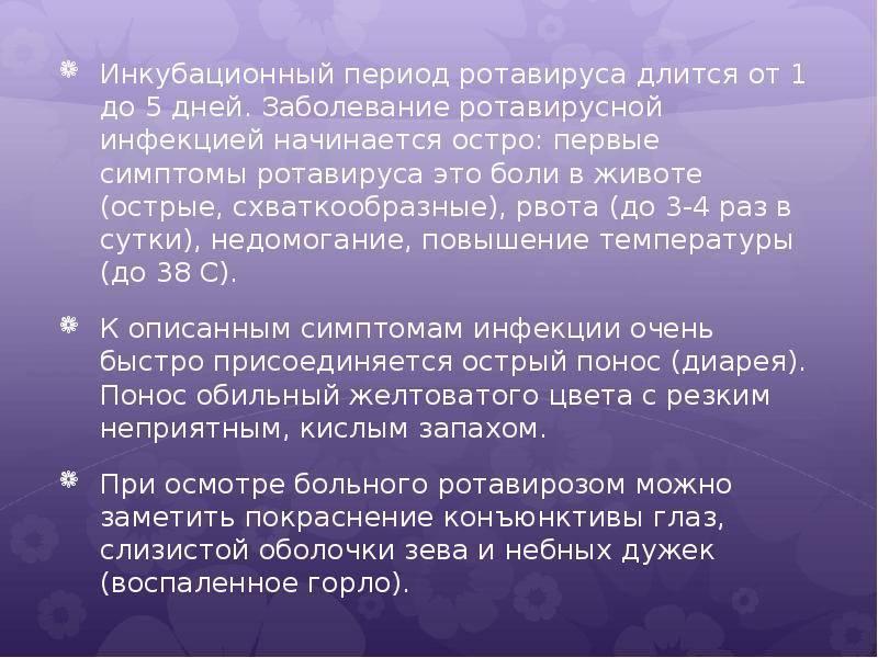 Доктор комаровский о ротавирусе: симптомы и лечение ротовирусной кишечной инфекции у детей