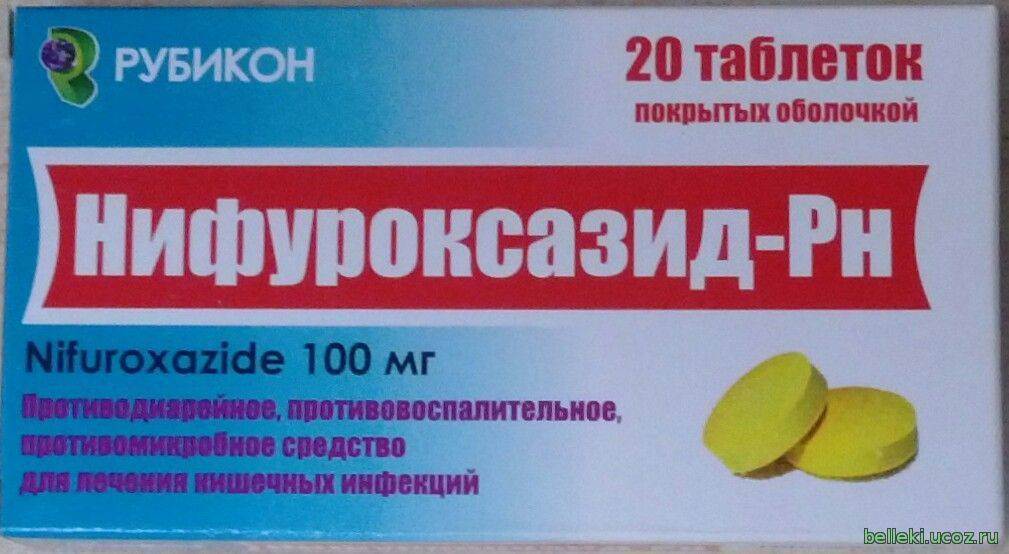 Нифуроксазид: суспензия — инструкция по применению для детей, использование таблеток