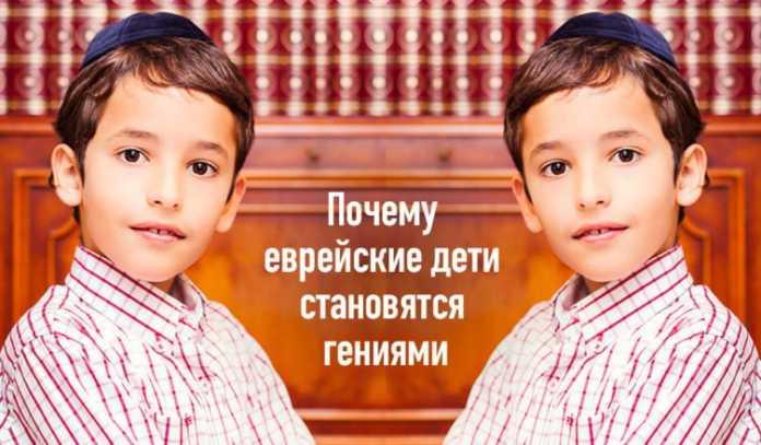 Еврейское воспитание детей — 7 правил, как вырастить гения — калейдоскоп событий