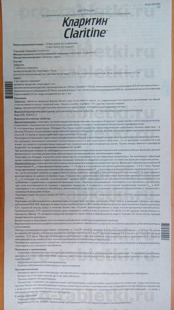 Кларитин сироп: инструкция по применению для детей разного возраста - головная боль