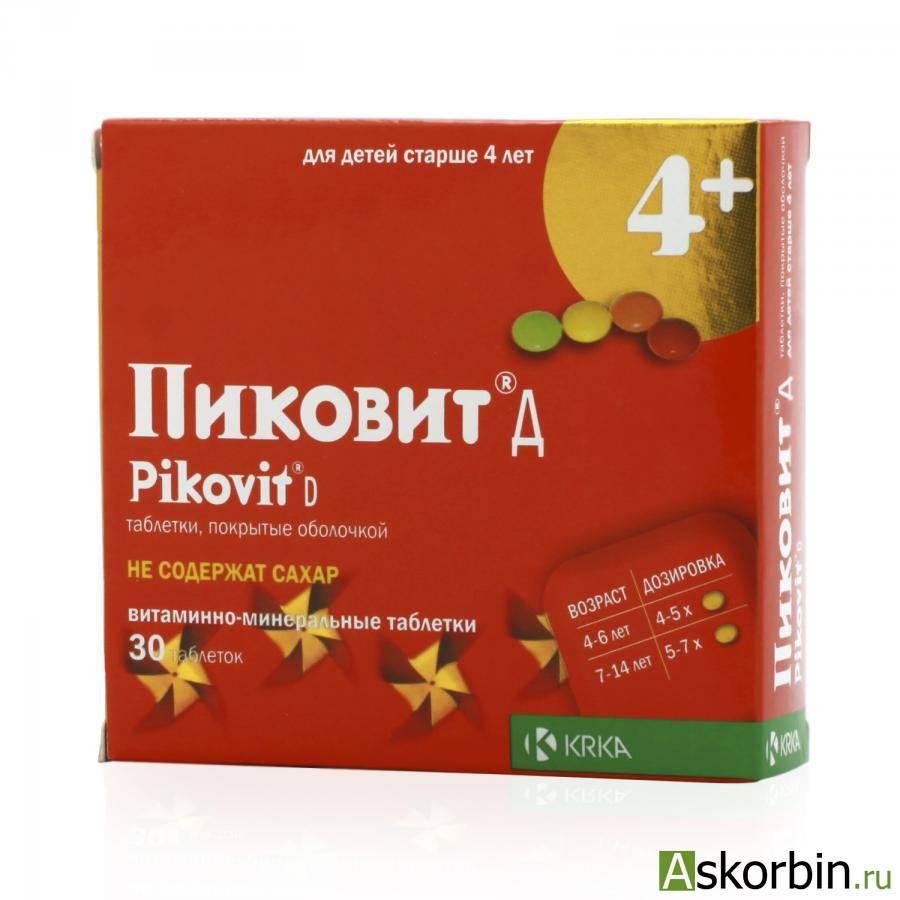 Пиковит для детей от 1 года инструкция по применению. витамины серии «пиковит»: инструкция по применению, цена и отзывы - заболевания