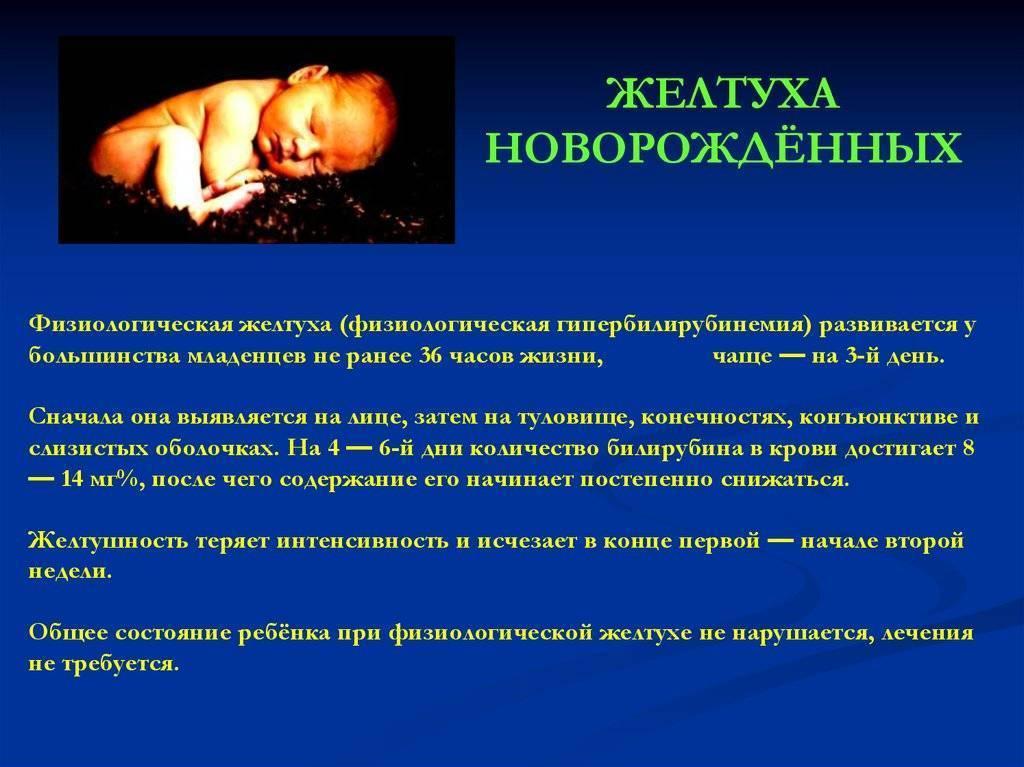 Неонатальная желтуха у новорожденных: причины, последствия