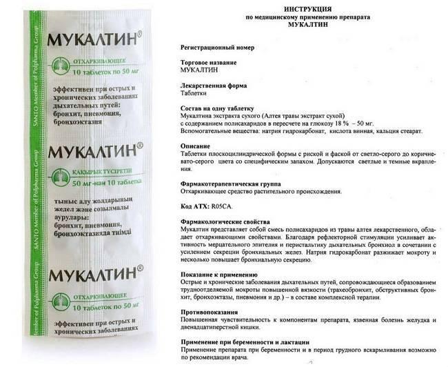Как давать мукалтин детям — инструкция по применению. «мукалтин»: инструкция по применению таблеток от кашля для детей с расчетом дозировки по возрасту