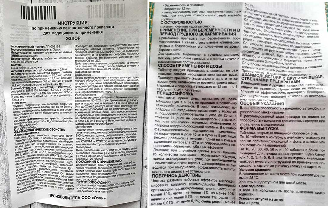 Раствор когитум для детей. когитум: инструкция по применению, аналоги и отзывы, цены в аптеках россии. что говорят отзывы