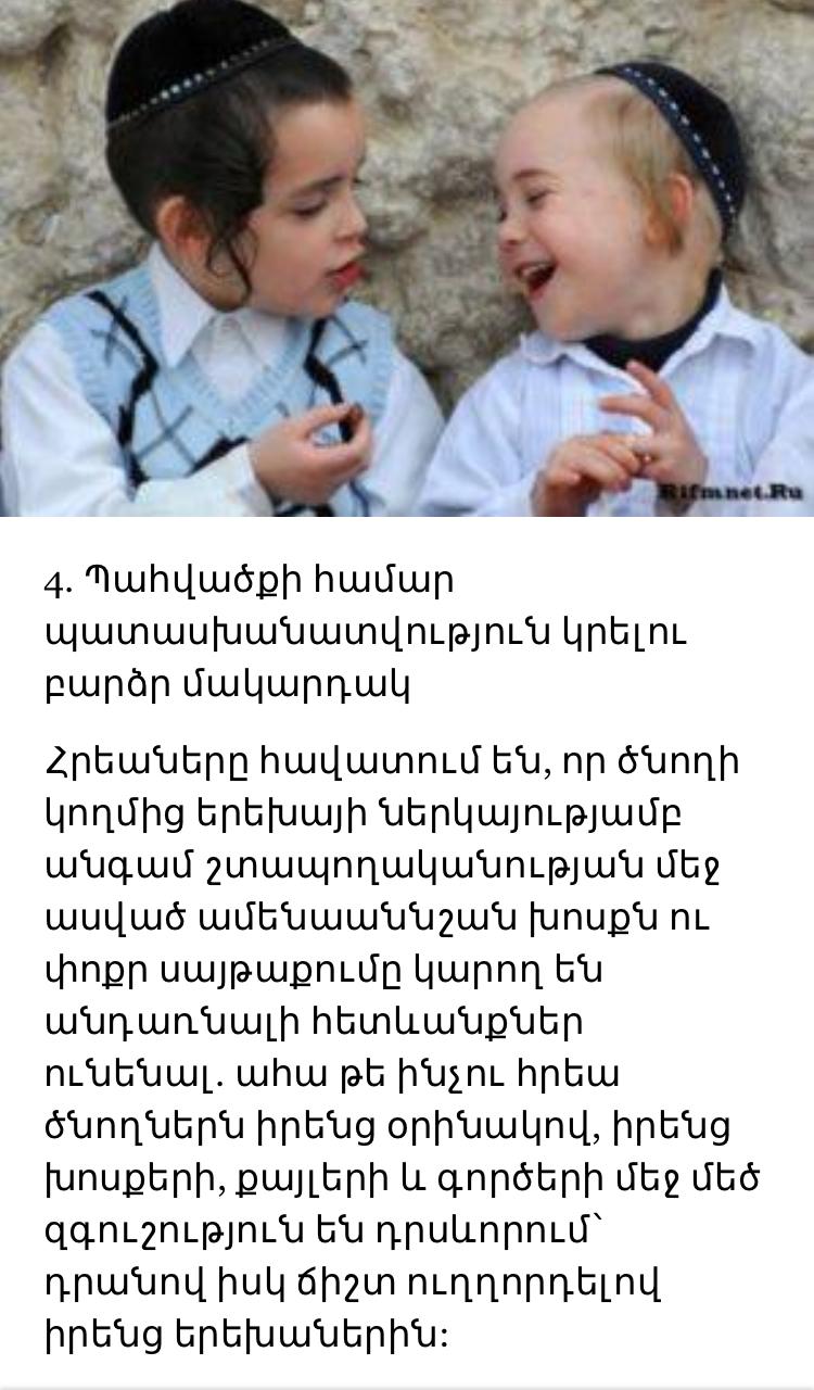 Воспитание: электронная еврейская энциклопедия орт
