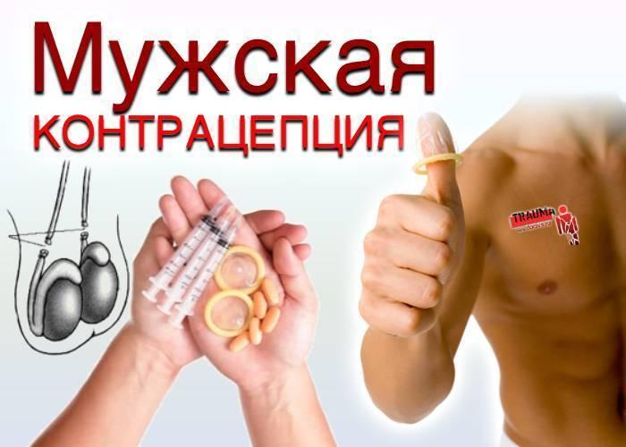 Для самых ответственных. мужская контрацепция