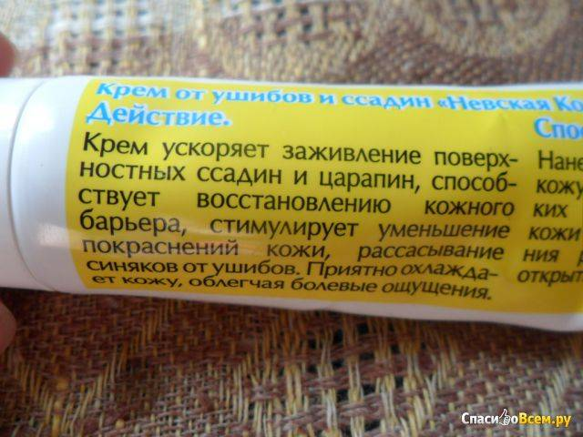 Мазь для ушибов и синяков для детей