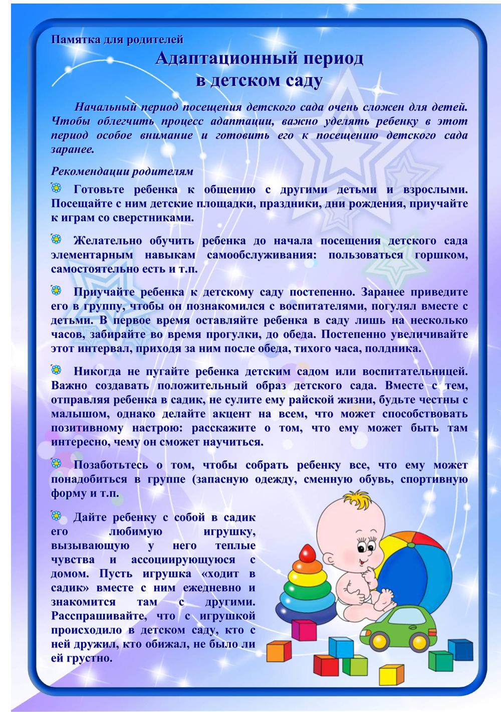 """Памятки для родителей: """"адаптация детей раннего возраста в дошкольном образовательном учреждении""""                                консультация на тему"""