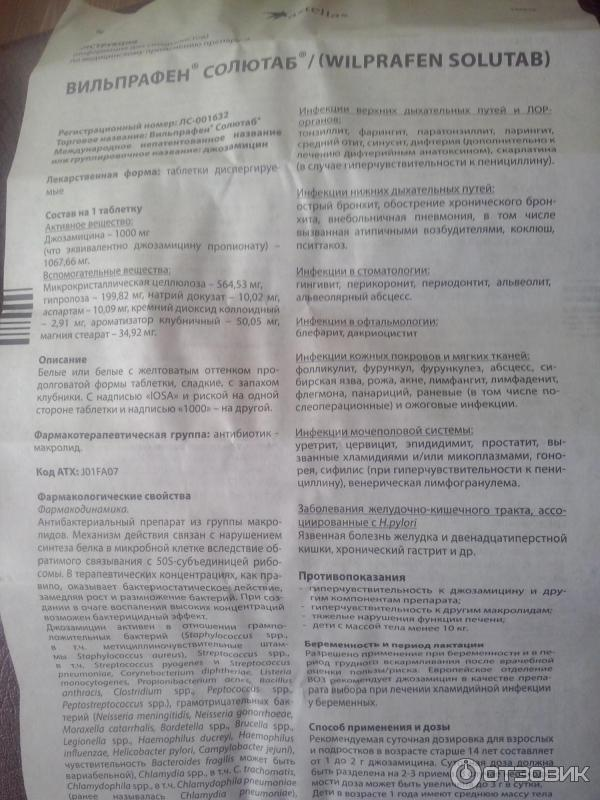Вильпрафен солютаб 1000: инструкция по применению, побочное действие, цена препарата