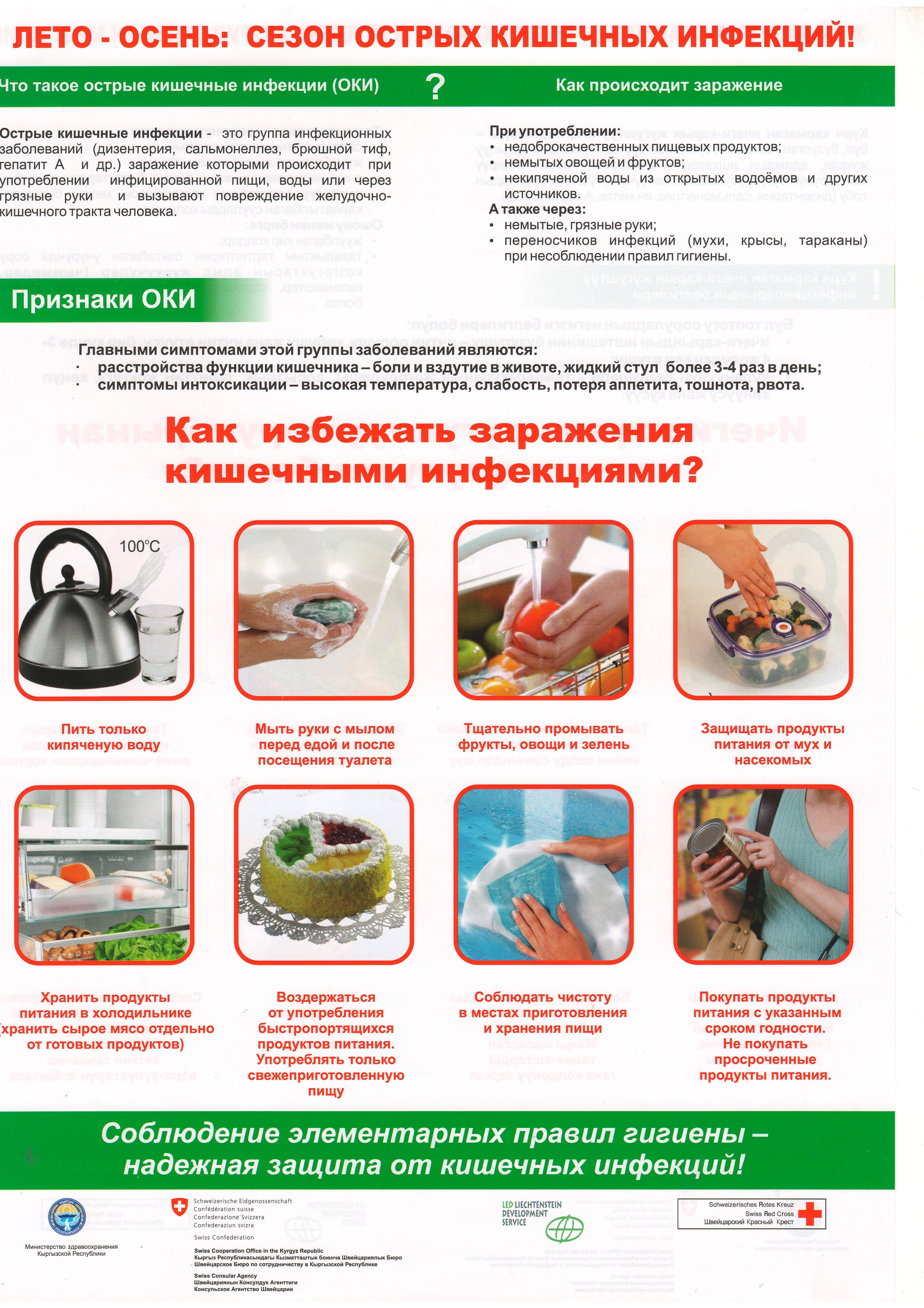 Кишечная инфекция у детей: симптомы и лечение, профилактика, сколько длится