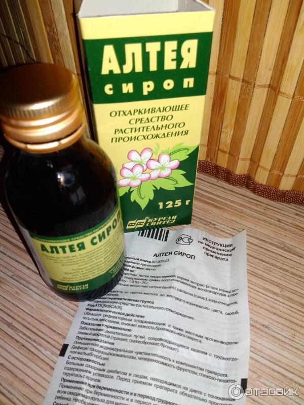 Сироп от кашля алтей - инструкция для детей, противопоказания при сухом кашле