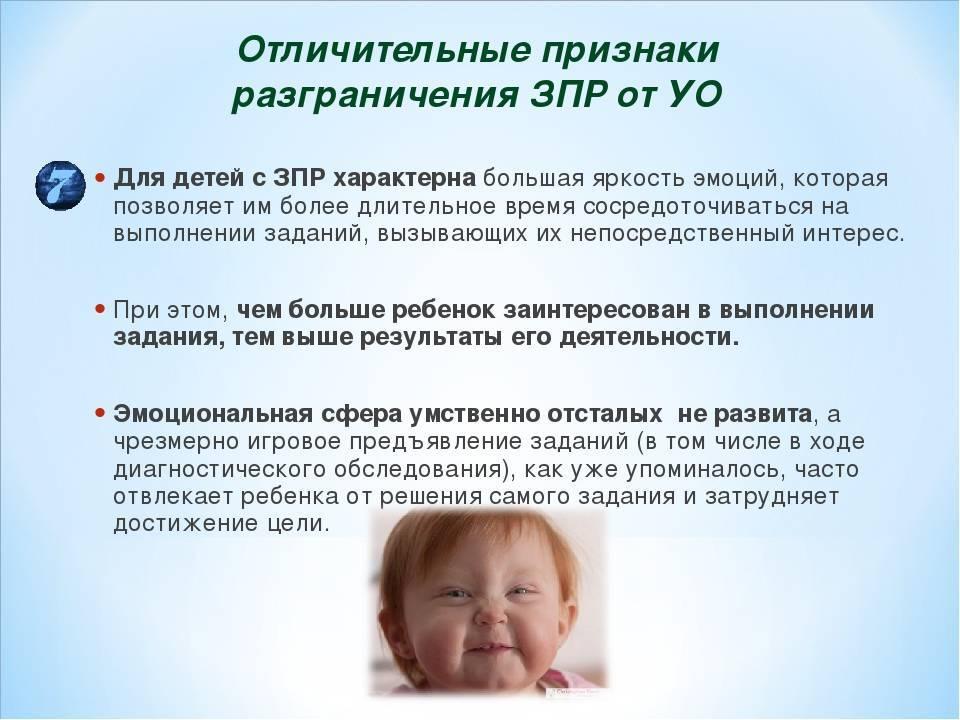 Задержка психоречевого развития у детей: лечение ЗПРР в 3-5 лет, занятия