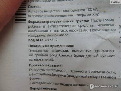 Биопарокс при беременности: спрей, инструкция по применению, 1, 3 и 2 триместр, отзывы врачей, можно ли во время | rucheyok.ru