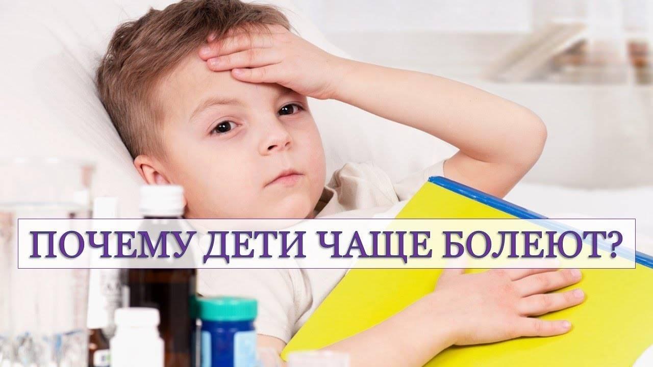 Почему ребенок часто болеет простудными заболеваниями