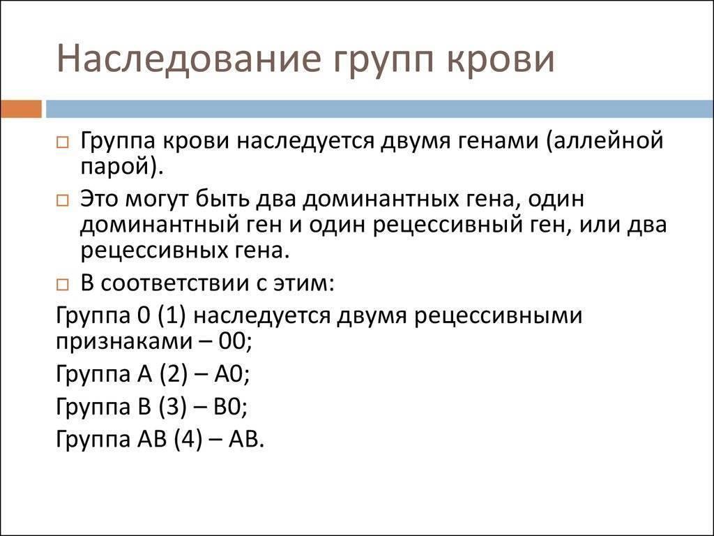 Чью кровь наследует ребенок при рождении или как наследуется группа крови ребенком stomatvrn.ru
