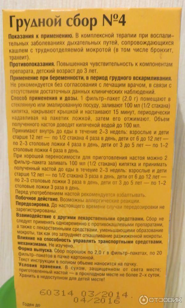 Грудной сбор от кашля: когда применять (номера 1, 2, 3, 4), противопаказания