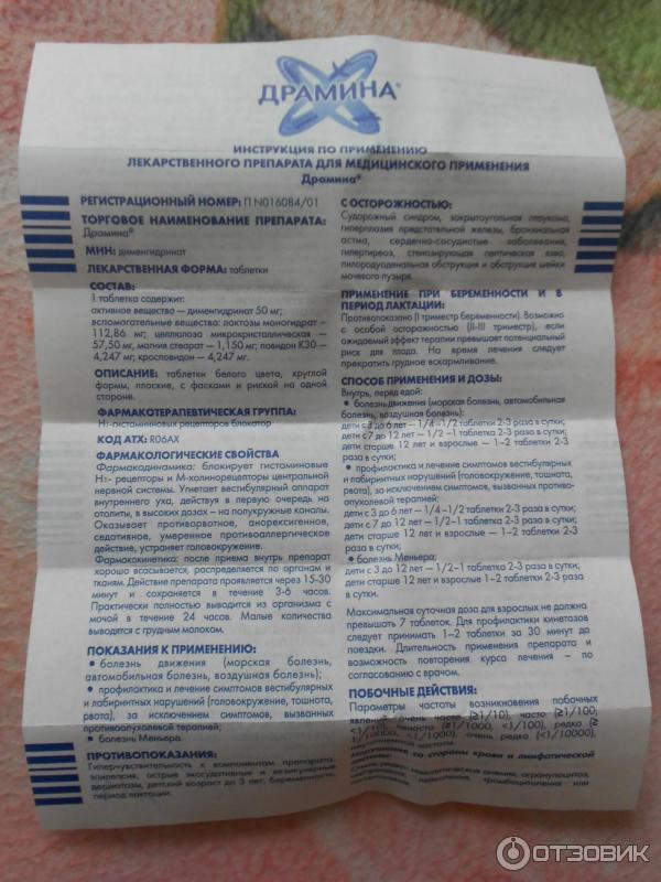 Лекарства от укачивания для ребенка / mama66.ru