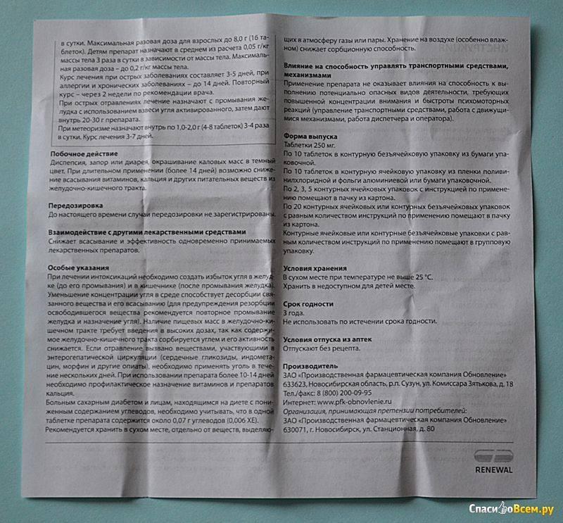 Активированный уголь инструкция к применению для детей при поносе и рвоте