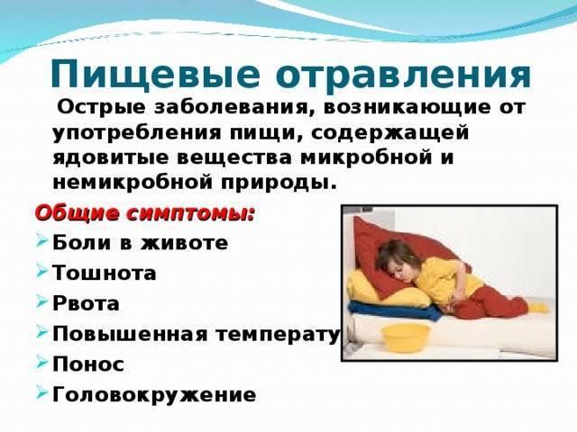 Тошнота и рвота у ребенка без температуры и поноса отравление.ру тошнота и рвота у ребенка без температуры и поноса