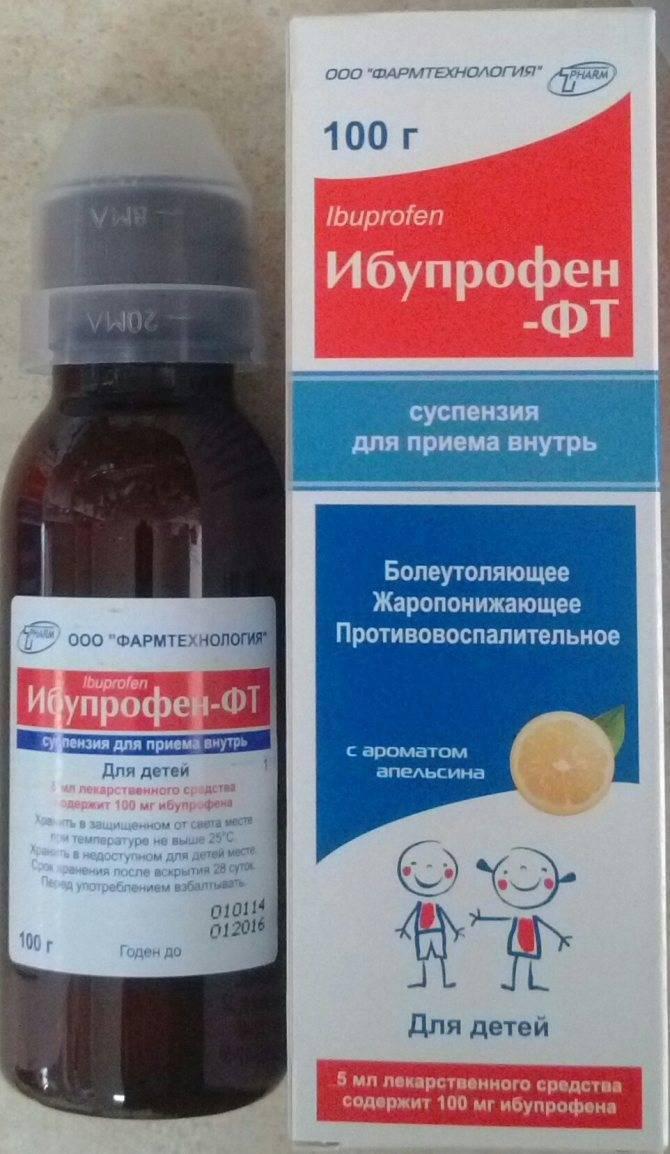 Ибупрофен  (ibuprofen)