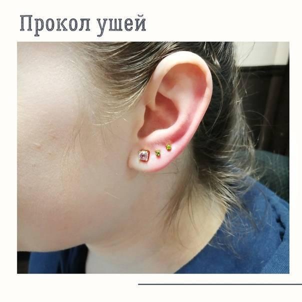 Сколько обрабатывать уши после прокола