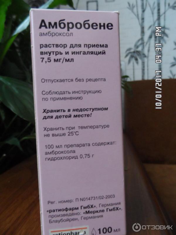 Сироп от кашля для детей до года амбробене инструкция по применению