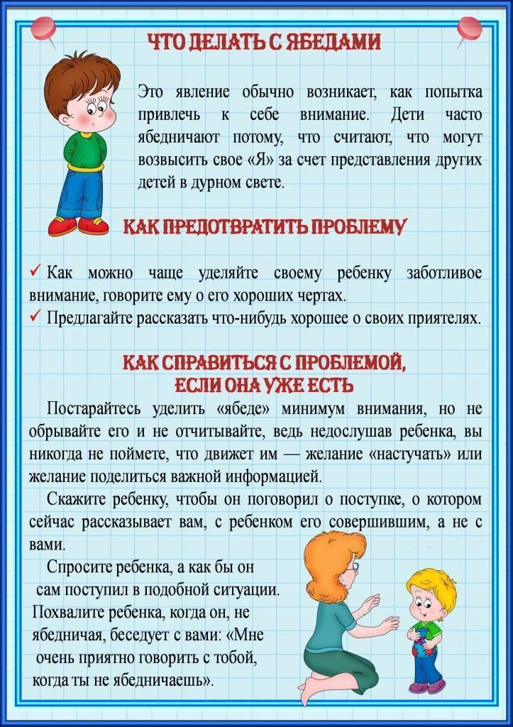 Ребенок кусается: причины и способы решения проблемы – на бэби.ру!