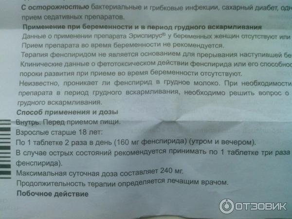 Сироп эриспирус: инструкция по применению для детей pulmono.ru сироп эриспирус: инструкция по применению для детей