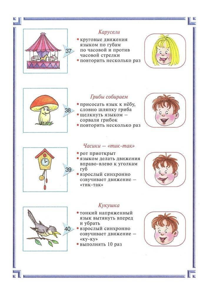 Логопедические занятия для детей