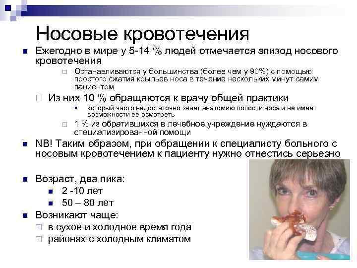 Почему идёт кровь из носа у взрослого человека. причины и лечение народными средствами