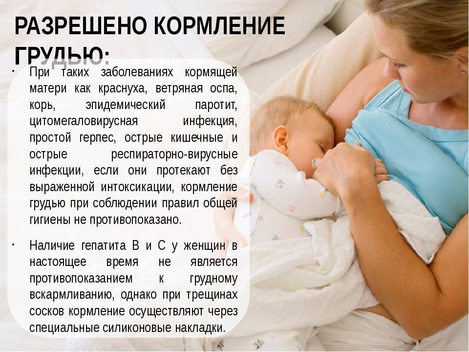 Отравление кормящей мамы