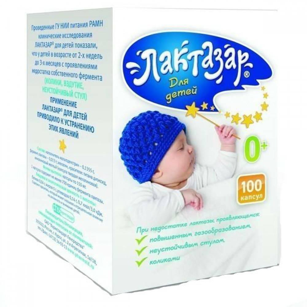 Лактаза бэби — инструкция для новорожденных, состав и аналоги препарата