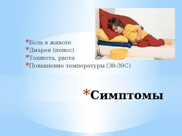 Ребенок 2 года жалуется на боль в животе температура