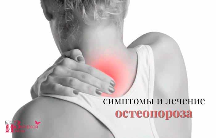 Остеопороз у детей: симптомы, диагностика, лечение...