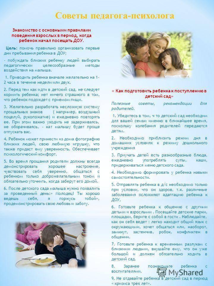 Все о подготовке ребенка к детскому саду: полезные советы