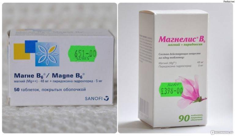 Магне в6 или магнелис что лучше - ответ медика