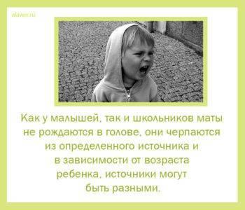 Как отучить ребенка ругаться матом? - воспитание и обучение детей  - родителям - образование, воспитание и обучение - сообщество взаимопомощи учителей педсовет.su