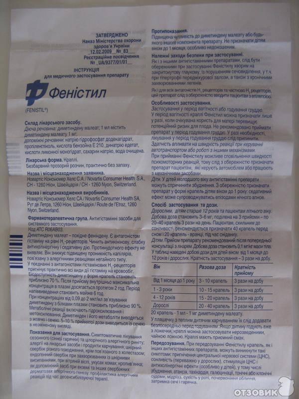 Особенности лечения каплями фенистил для детей: показания, инструкция по применению, аналоги