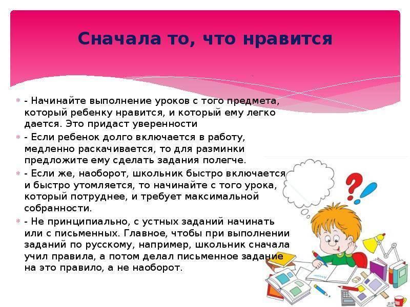 Ребенок не хочет делать уроки: советы психолога, что делать?