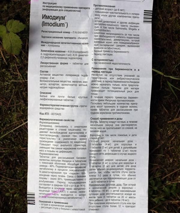 Имодиум инструкция по применению | ponoss.ru имодиум инструкция по применению | ponoss.ru