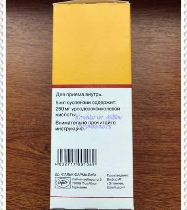 Урсофальк для новорожденных от желтушки: инструкция по применению суспензии