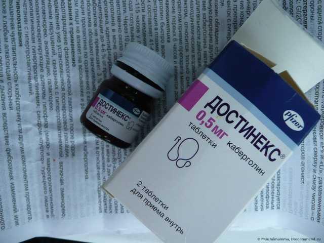 Достинекс - инструкция по применению таблеток для прекращения лактации, состав, побочные эффекты и аналоги