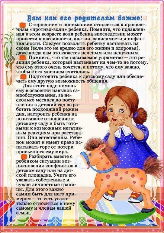 Психологические особенности детей 2 3 лет: как наладить контакт с ребенком